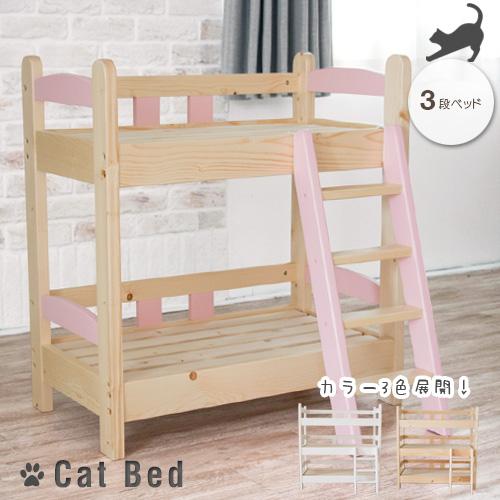 猫ベッド 3段 木製 ネコベッド 三段ベッド 3段ベッド ねこベッド 猫用ベッド 木製ベッド 猫家具 ネコ家具 ペット用 ホワイト ナチュラル ミックス おしゃれ 可愛い かわいい おすすめ 人気