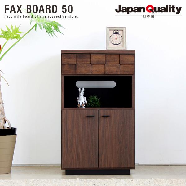 FAX台 50 ファックス台 電話台 完成品 日本製 テレフォンラック ブラウン おしゃれ デザイン インテリア レトロ モダン シンプル 木製 送料無料