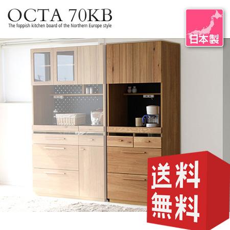 【送料込】キッチンボード OCTA オクタ 70KB 日本製   ダイニングボード レンジボード レンジ台 キッチンカウンター 食器棚 キッチン収納 オシャレ シンプル 送料無料 北欧 セール