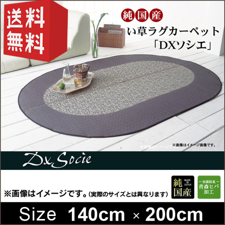 純国産 袋織い草ラグカーペット 『DXソシエ』 約140×200cm楕円 セール