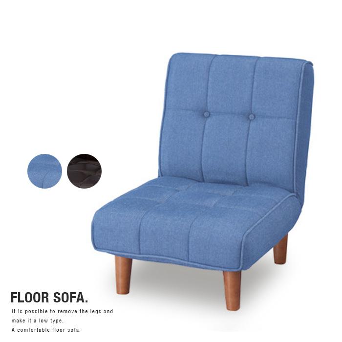【送料込】フロアソファ 50 Haril ハリル | 北欧 アンティーク風 ソファー 1P 一人 椅子 デニム ライトブラウン リクライニング レトロ コンパクト シンプル かわいい おしゃれ 送料無料