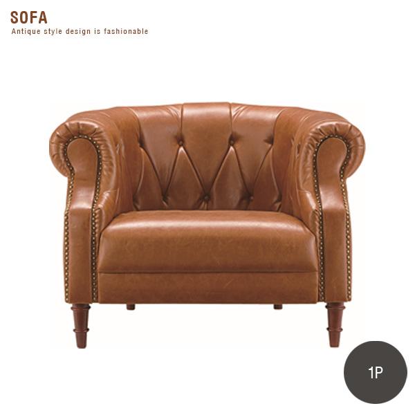 【送料込】 1人掛けソファ アンティーク風 北欧風 高級感 ラグジュアリー 一人 ライトブラウン 椅子 いす インテリア ソフトレザー ソファー 1P 103cm レトロ シンプル コンパクト モダン おしゃれ