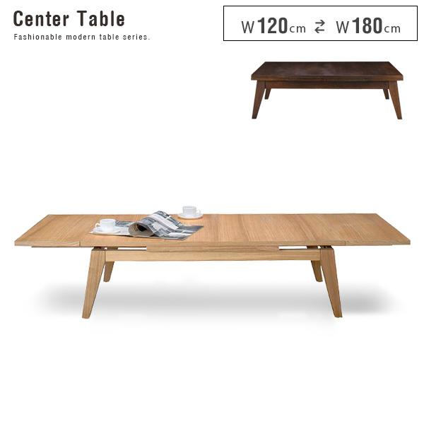 伸張式テーブル W120cm RECOMA レコマ | 【代引不可】 伸長テーブル 伸張式テーブル ローテーブル センターテーブル リビングテーブル おしゃれ 送料無料 北欧 木製テーブル 木製 120