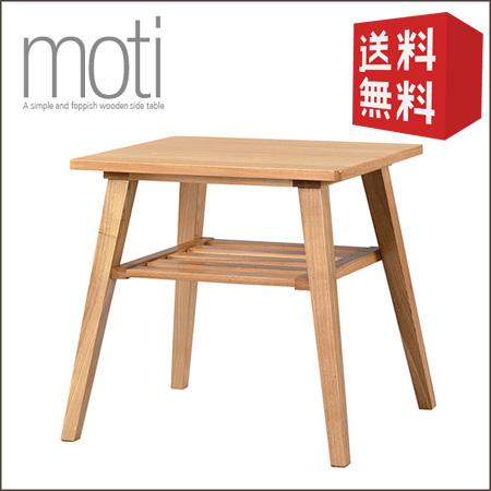サイドテーブル Moti モティ | 【代引不可】 木製 木製テーブル 北欧 センターテーブル リビングテーブル 50cm 棚付き おしゃれ 送料無料