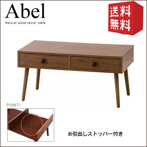 センターテーブル アベル | 北欧 引き出し 2つ 木製 天然木 アンティーク センターテーブル コーヒーテーブル ローテーブル ブラウン シンプル おしゃれ 送料無料