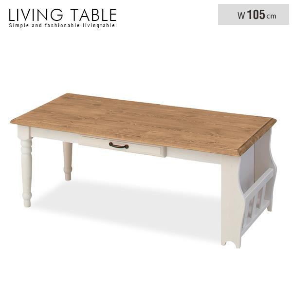 センターテーブル カントリー風 引き出し ホワイト 白 パイン材 天然木 木製 フレンチカントリー 北欧 カントリー調 リビングテーブル マガジンラック付き 収納 かわいい おしゃれ 人気
