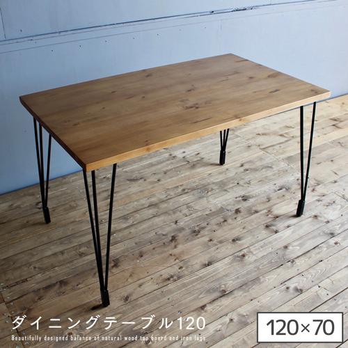 【送料込】 ダイニングテーブル 120 アイアン 脚 ブラック 4人 4人掛け 4人用 幅120cm 120cm アンティーク 天然木 パイン マホガニー 北欧 和風 モダン 天然木 木製 カフェ風 おしゃれ