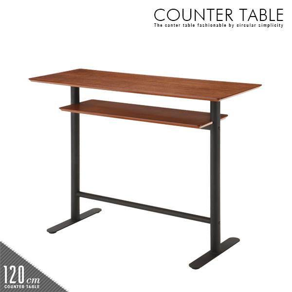 カウンターテーブル 120 Nesta ネスタ  テーブル カフェ 木 木製 木目 棚 収納 便利 コーヒーテーブル リビング シンプル 寝室 モダン 可愛い 人気 おしゃれ 送料無料