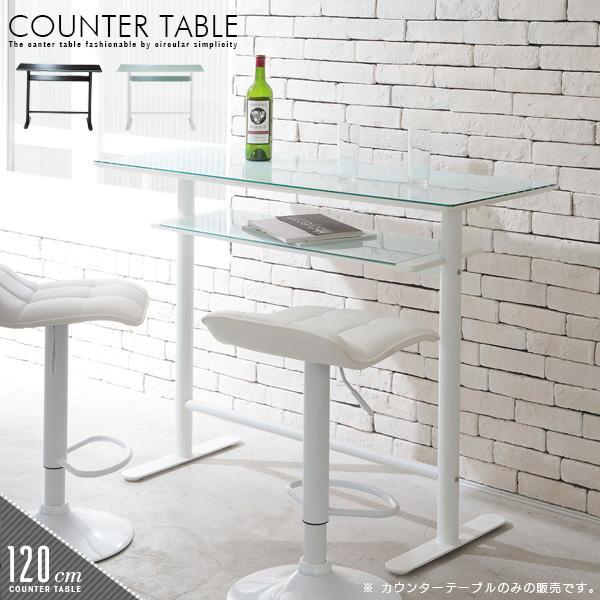 カウンターテーブル ガラス 棚付き 幅120cm 高さ90cm スチール脚 ブラック ホワイト 黒 白 コンパクト モダン カフェ風 バーテーブル 2人用 カフェテーブル おしゃれ 人気 おすすめ