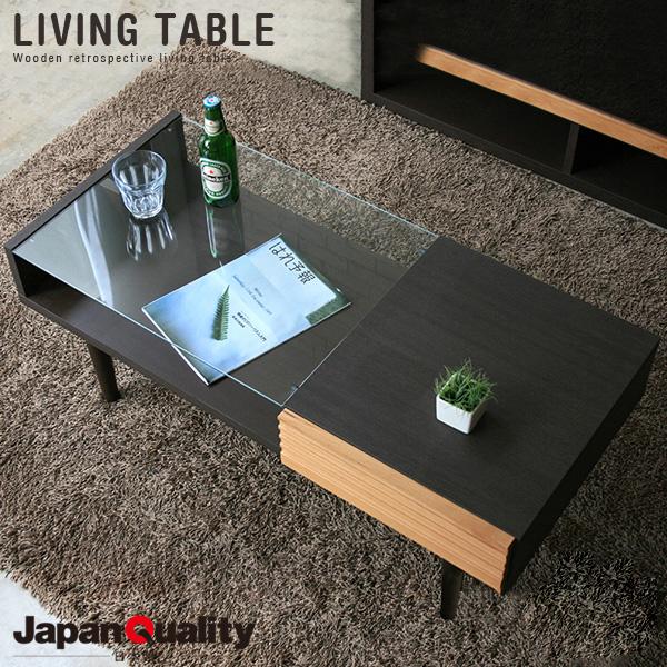 リビングテーブル おしゃれ 引き出し 北欧 アンティーク風 ガラス 日本製 木製 100cm ブラウン ディスプレイ センターテーブル ローテーブル モダン おすすめ