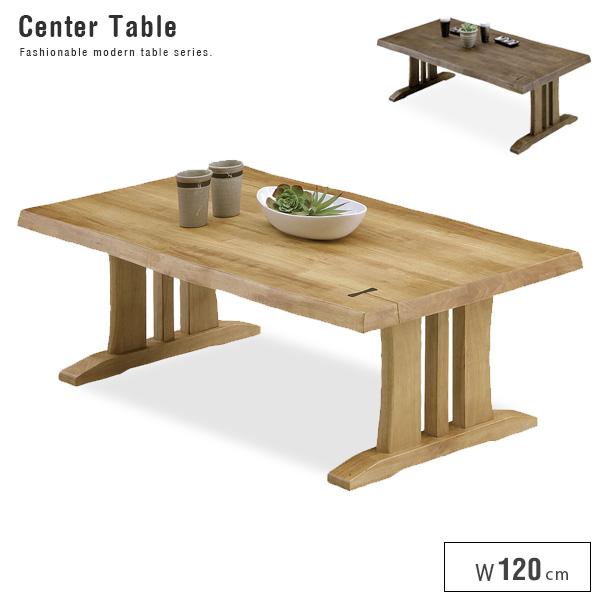センターテーブル 120 水郷 | 北欧 長方形 木製 無垢 天然木 アンティーク のこめ うづくり リビングテーブル コーヒーテーブル ローテーブル テーブル table アンティーク デザイン 高級 シンプル おしゃれ 送料無料