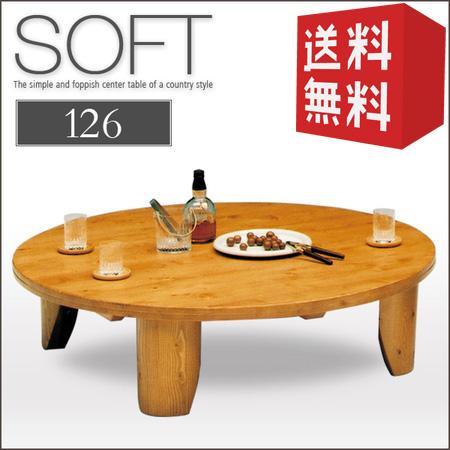 円形 座卓 ソフト 126   ちゃぶ台 折りたたみ 折れ脚 センターテーブル 木製 和風 北欧 カントリー パイン材 和モダン 木製テーブル ナチュラル オシャレ 送料無料 セール