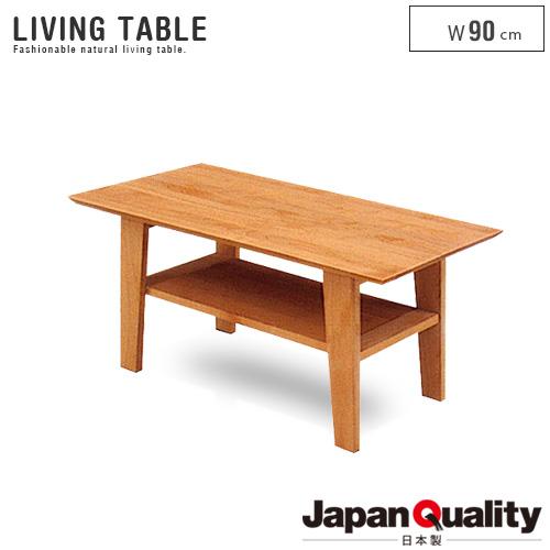 日本製 センターテーブル シャイン 90   北欧 木製 無垢 木製テーブル ローテーブル リビングテーブル アルダー材 国産 シンプル ナチュラル ブラウン おしゃれ 人気 送料無料 ティアラ
