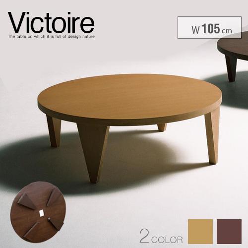 センターテーブル 円形 折りたたみ 105 座卓 丸テーブル リビングテーブル 折り畳み 折れ脚 完成品 和風モダン 木製 シンプル デザイナーズ家具風 幅105cm おしゃれ gkw