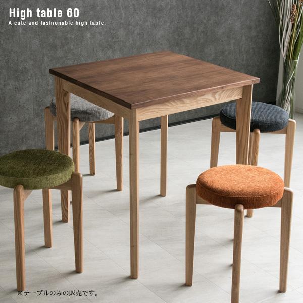 【送料込】 コーヒーテーブル 60 北欧風 木製 アンティーク風 正方形 ハイテーブル リビングテーブル カフェテーブル ネイルテーブル ウォールナット タモ 無垢材 シンプル モダン かわいい おしゃれ