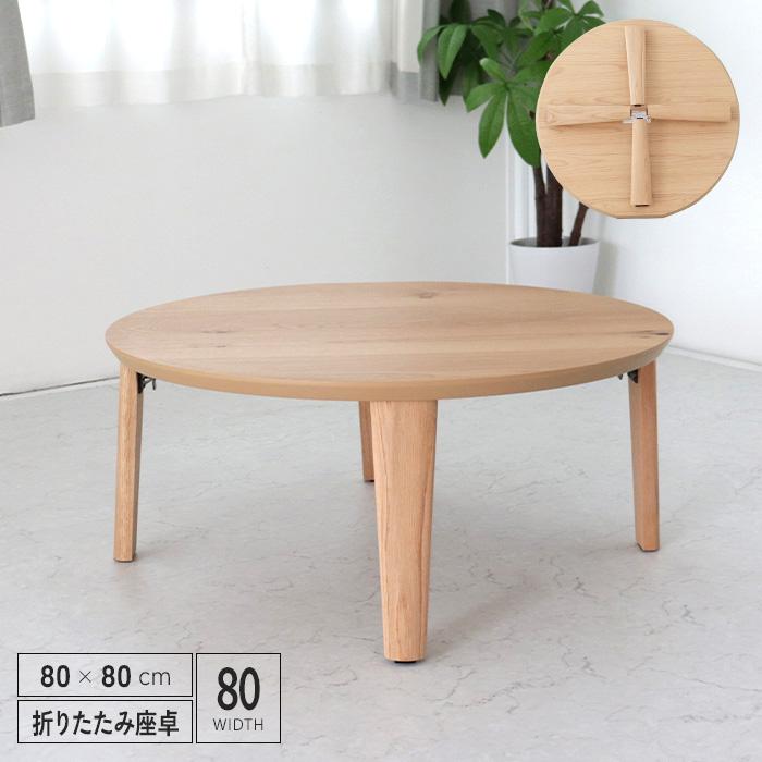 円形 センターテーブル 折りたたみ 幅80cm 座卓 ウォールナット突板 丸テーブル 完成品 折れ脚 折り畳み ラウンド コンパクト おしゃれ 和風 北欧 アンティーク モダン ちゃぶ台 人気