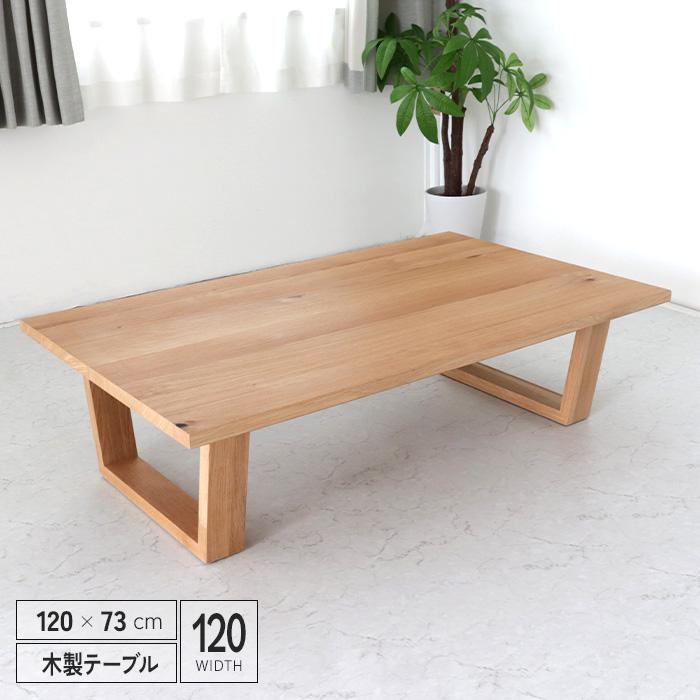 センターテーブル 長方形 幅120cm 座卓 ウォールナット突板 おしゃれ 和風 北欧 アンティーク モダン 木製 天然木 ローテーブル リビング 和室 人気 おすすめ かっこいい