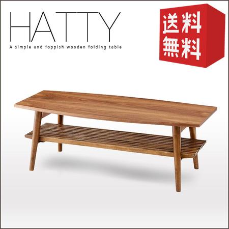 【送料込】折りたたみ センターテーブル HATTY ハティー 【代引不可】 | 北欧 風 折りたたみ テーブル 木製 天然木 折りたたみ式 ローテーブル 木製テーブル オシャレ シンプル 送料無料 セール