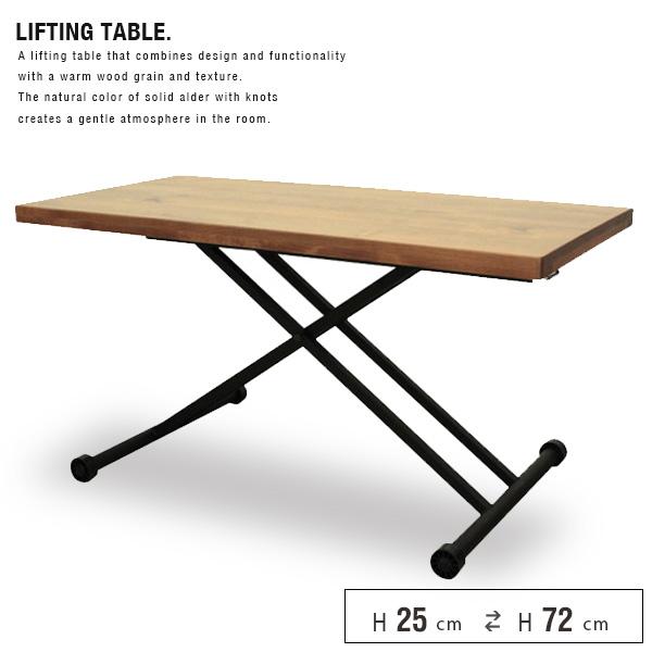 リフティングテーブル 120 Dine ディネ   リフティング ライトブラウン 北欧風 アンティーク風 リビング 寝室 インテリア 木製 木 木目 ビンテージ風 便利 モダン シンプル 人気 おしゃれ 送料無料 gkw