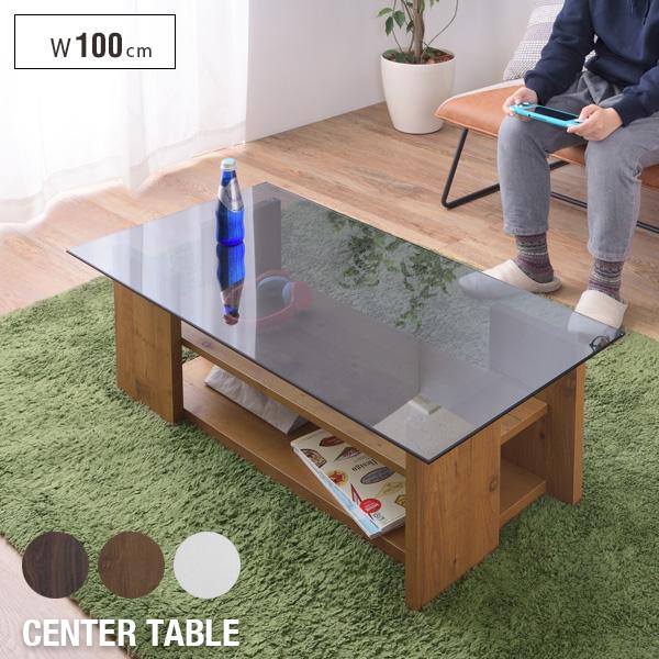 【送料込】 センターテーブル 幅100cm ガラステーブル 収納棚 ブラック ブラウン ナチュラル ホワイト 棚板 シンプル モダン インテリア コンパクト 強化ガラス おしゃれ 高級感 リビングテーブル ローテーブル 送料無料