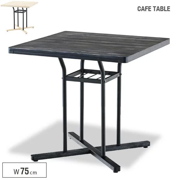 【送料込】 カフェテーブル アンティーク風 正方形 木製 幅75cm 棚板 天然木 コーヒーテーブル ティーテーブル コンパクトテーブル 省スペース シンプル モダン インテリア ヴィンテージ風 コンパクト レトロ かわいい 送料無料