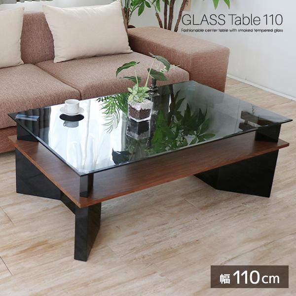 【送料込】 ガラステーブル 110 センターテーブル ガラス スモークガラス 強化ガラス おしゃれ モダン 高級感 幅110cm 木目調 棚付き ディスプレイ 北欧風 インダストリアル風 リビングテーブル ローテーブル 人気 おすすめ 送料無料 gkw