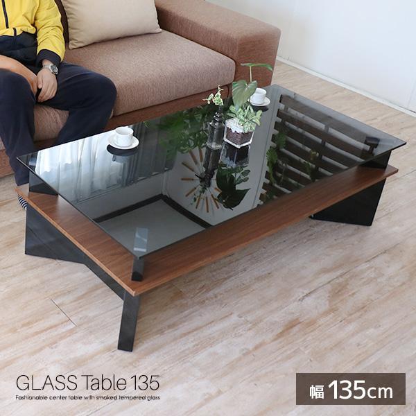 【送料込】 ガラステーブル 135 センターテーブル ガラス スモークガラス 強化ガラス おしゃれ モダン 高級感 幅135cm 木目調 棚付き ディスプレイ 北欧風 インダストリアル風 リビングテーブル ローテーブル 人気 おすすめ 送料無料 gkw
