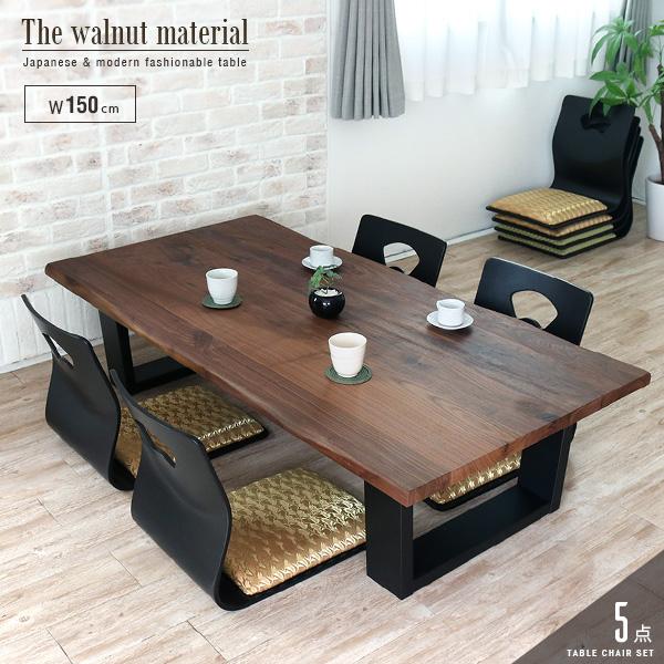 一枚板風 座卓 座椅子 セット 5点 ウォールナット 無垢 150 おしゃれ 4人 座卓テーブル モダン 和風 和モダン リビングテーブル ローテーブル 和室 木製 天然木 無垢材 人気 gkw