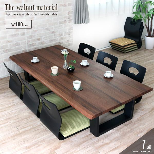 一枚板風 座卓 座椅子 セット 7点 ウォールナット 無垢 180 おしゃれ 6人 座卓テーブル モダン 和風 和モダン リビングテーブル ローテーブル 和室 木製 天然木 無垢材 人気 gkw