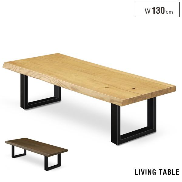 一枚板風 センターテーブル 130cm 木製 天然木 アイアン脚 和風モダン アンティーク風 コンパクト オーク突板 無垢風 木目 ナチュラル ブラウン リビングテーブル シンプル おしゃれ 人気 おすすめ