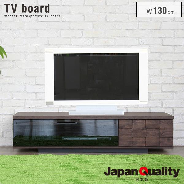 テレビ台 アンティーク風 日本製 130 テレビボード 北欧 おしゃれ タイルチップ ローボード おしゃれ 前板 無垢 完成品 木製 ブラウン モダン シンプル 収納 かっこいい おすすめ 人気