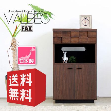【送料込】電話台・FAX台 マルベック 50  TEL台 でんわ台 テレフォンラック ファックス台 FAX台 日本製 オシャレ デザイン インテリア レトロ モダン シンプル 木製 送料無料 セール