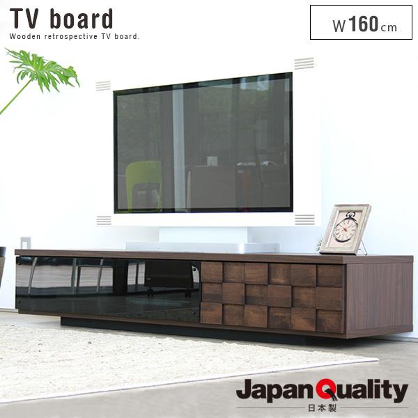 テレビ台 アンティーク風 日本製 160 テレビボード 北欧 おしゃれ タイルチップ ローボード おしゃれ 前板 無垢 完成品 木製 ブラウン モダン シンプル 収納 幅160cm おすすめ 人気