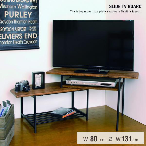 【送料込】 ヴィンテージ風 スライドテレビボード 80 北欧 木製 アンティーク風 テレビ台 スライド 組み替え ブラウン レトロ 幅80 TVボード シンプル おしゃれ