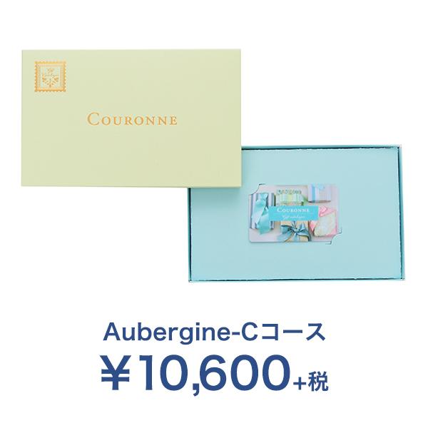 送料無料|COURONNE(クロンヌ) e-order choice(カードカタログ) <Aubergine-C(オベルジーヌ)>|※平日9時まで当日出荷(カード限定)※包装のしメッセージカード無料対応