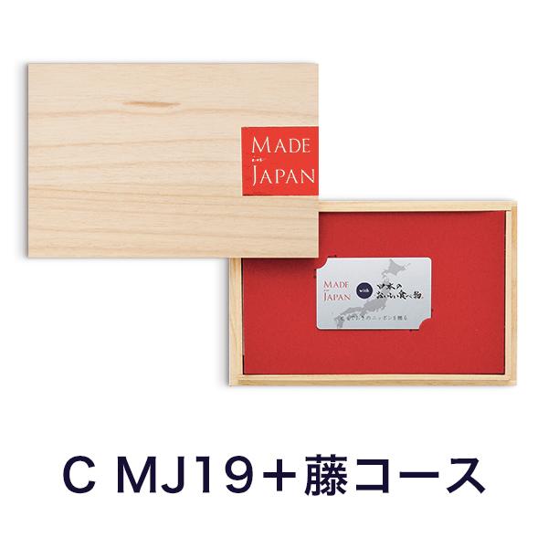 贈りやすい 使いやすい ギフトカタログの新しい形 贈られた方がWebサイトから商品をお選びいただける スマートなギフト カタログギフト グルメ あす楽 送料無料 Made In Japan with 日本のおいしい食べ物 e-order メーカー直売 choice C MJ19 引出物 藤 お返し 引越し祝い 即納 内祝い 引き出物 のし 結婚祝い お祝い メッセージ無料 ギフト おしゃれ 出産祝い 快気祝い ラッピング ふじ 結婚