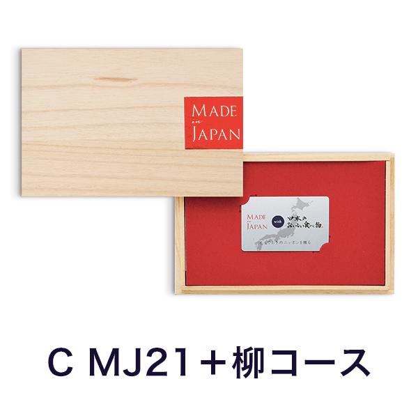送料無料|Made In Japan with 日本のおいしい食べ物 e-order choice(カードカタログ) <C MJ21+柳(やなぎ)>|※平日9時まで当日出荷(カード限定)※包装のしメッセージカード無料対応