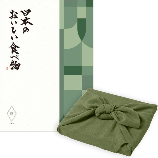 送料無料 <風呂敷包み>日本のおいしい食べ物 カタログギフト<蓬[よもぎ]+風呂敷(かぶの葉)> ※あす楽(翌日配送)はカード限定※包装のしメッセージカード無料対応