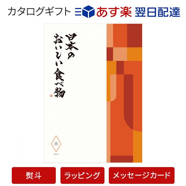 送料無料|日本のおいしい食べ物 <茜[あかね]> カタログギフト|※あす楽(翌日配送)はカード限定※包装のしメッセージカード無料対応