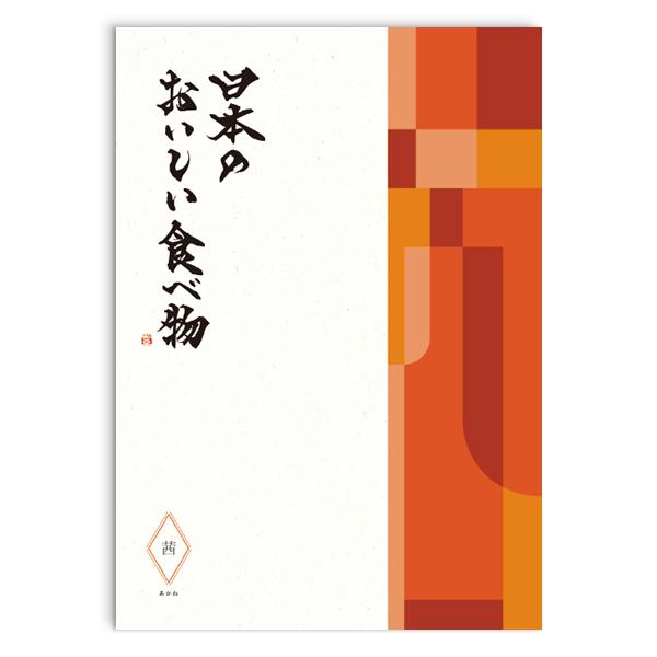 【グルメカタログギフト あす楽 送料無料】日本の美味しい食べ物<茜 あかね> のし ラッピング メッセージカード無料|内祝い 結婚祝い 出産祝い 引き出物 カタログ ギフト グルメ 日本 結婚 快気祝い 香典返し 内祝 引出物 引越し祝い 引っ越し 粗品 お祝い お返し