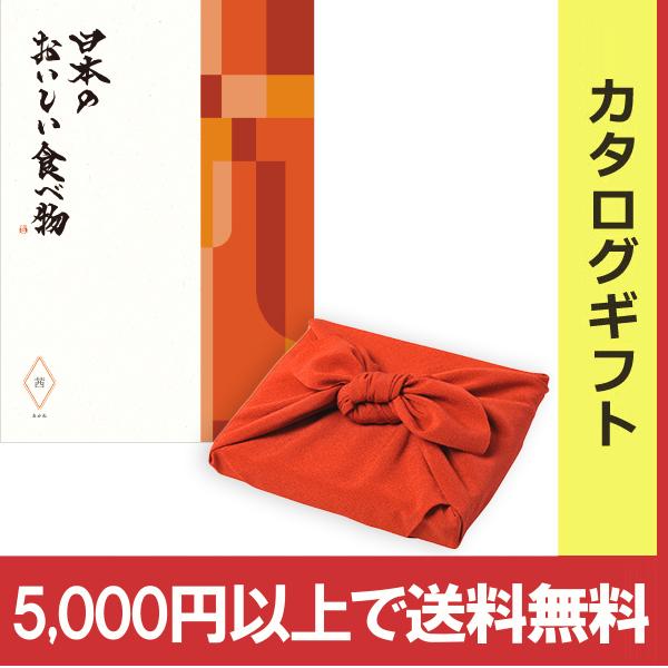 【キャンペーン対象商品】送料無料|<風呂敷包み>日本のおいしい食べ物 カタログギフト<茜+風呂敷(りんご)>|※平日9時まで当日出荷(カード限定)※包装のしメッセージカード無料対応