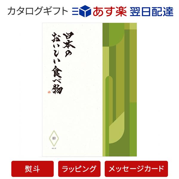 送料無料|日本のおいしい食べ物 <柳[やなぎ]> カタログギフト|※平日9時まで当日出荷(カード限定)※包装のしメッセージカード無料対応