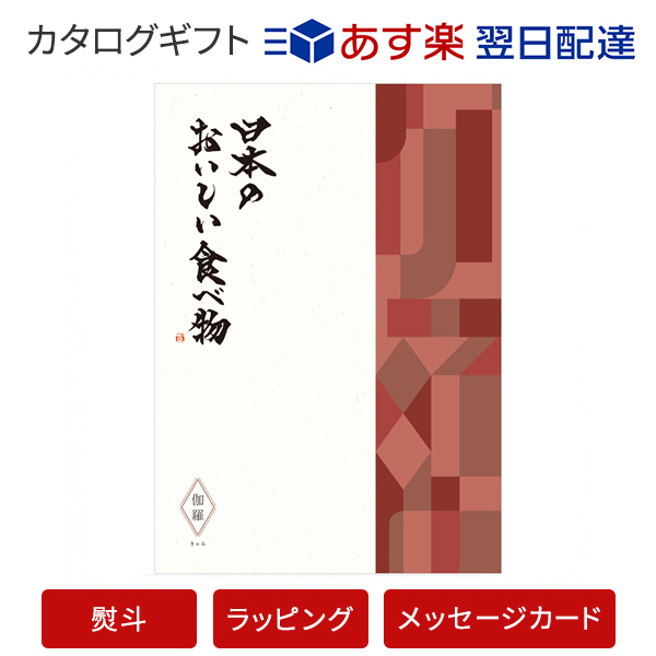 送料無料 日本のおいしい食べ物 カタログギフト <伽羅[きゃら]> ※あす楽(翌日配送)はカード限定※包装のしメッセージカード無料対応
