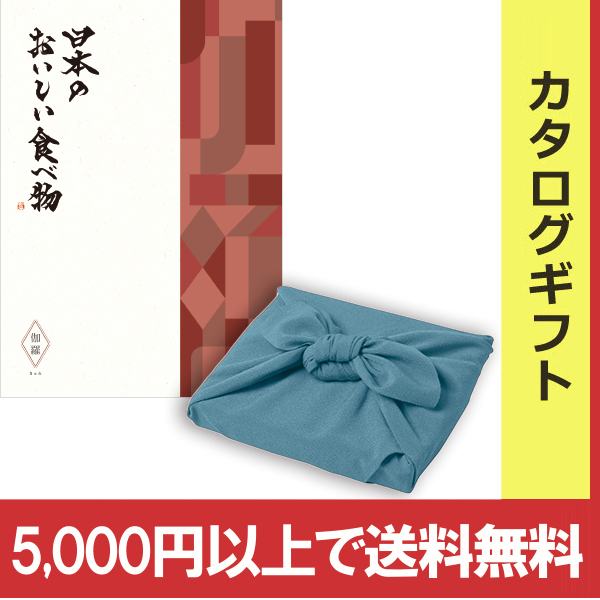 送料無料 <風呂敷包み>日本のおいしい食べ物 カタログギフト<伽羅+風呂敷(あじさい)> ※あす楽(翌日配送)はカード限定※包装のしメッセージカード無料対応