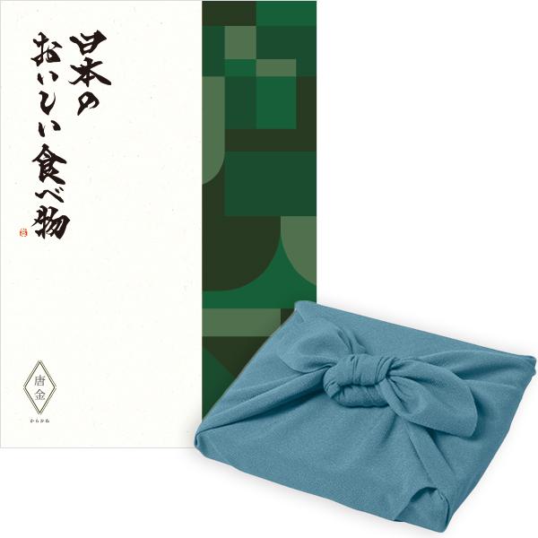 送料無料|<風呂敷包み>日本のおいしい食べ物 カタログギフト<唐金+風呂敷(あじさい)>|※あす楽(翌日配送)はカード限定※包装のしメッセージカード無料対応
