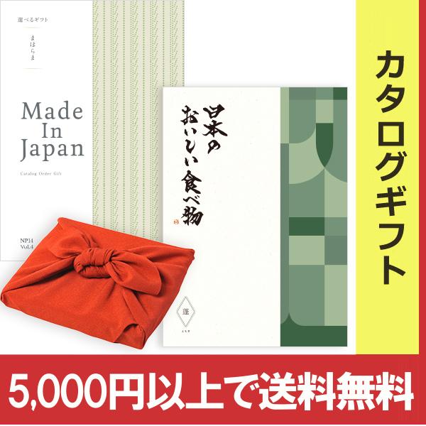 送料無料|<風呂敷包み>まほらまメイドインジャパンwith日本のおいしい食べ物<NP14with蓬+風呂敷(りんご)>|※平日9時まで当日出荷(カード限定)※包装のしメッセージカード無料対応