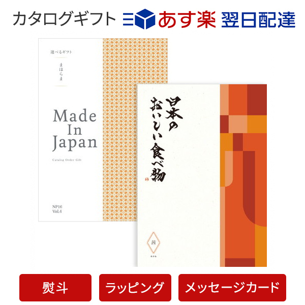 送料無料|まほらまメイドインジャパンwith日本のおいしい食べ物<NP16+茜[あかね]> カタログギフト|※平日9時まで当日出荷(カード限定)※包装のしメッセージカード無料対応