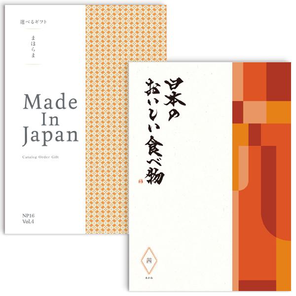 送料無料 まほらまメイドインジャパンwith日本のおいしい食べ物<NP16+茜[あかね]> カタログギフト ※あす楽(翌日配送)はカード限定※包装のしメッセージカード無料対応