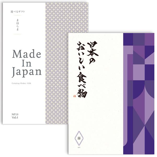 送料無料|まほらまメイドインジャパンwith日本のおいしい食べ物<NP19+藤[ふじ]> カタログギフト|※あす楽(翌日配送)はカード限定※包装のしメッセージカード無料対応