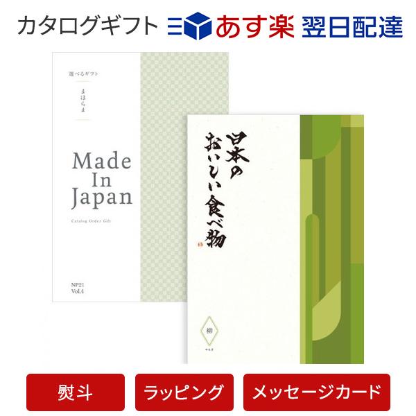 送料無料|まほらまメイドインジャパンwith日本のおいしい食べ物<NP21+柳[やなぎ]> カタログギフト|※平日9時まで当日出荷(カード限定)※包装のしメッセージカード無料対応